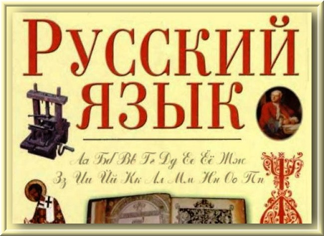 Rus aizyk