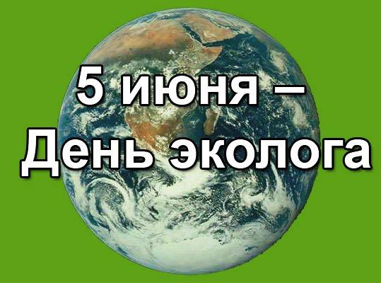 Den ecologa