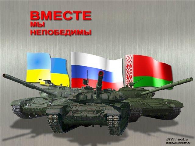Vmeste Rus Ukr Bel