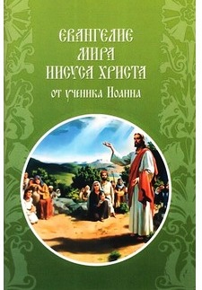Evangelie-mira-iisusa-hrista-ot-uchenika-ioanna