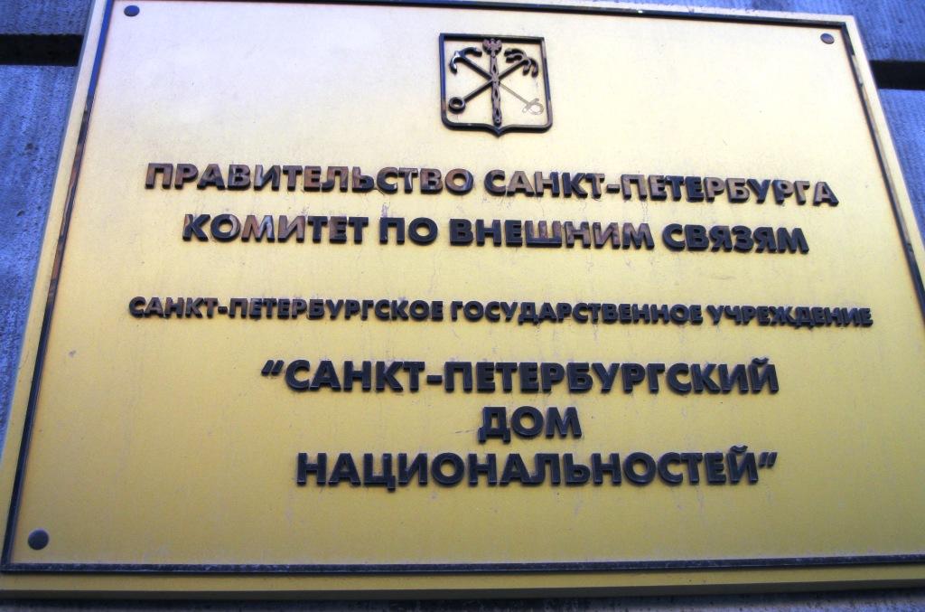 Dom Naz 70 let Blokada 2014 1