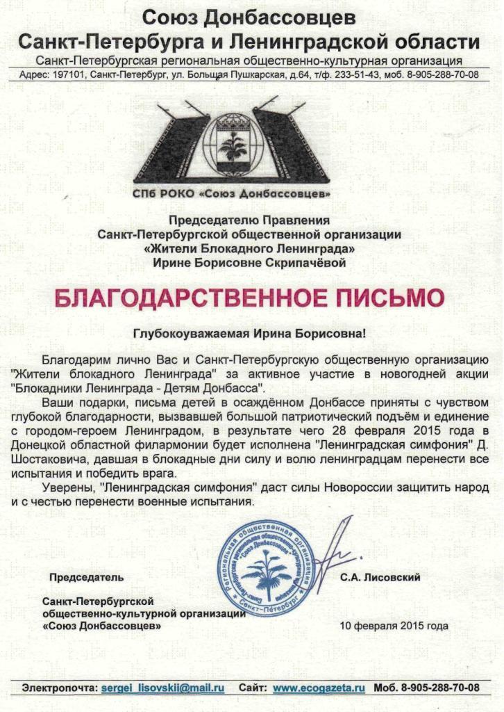 Blagodarnost Blokadniki Donbass Skripaheva mal