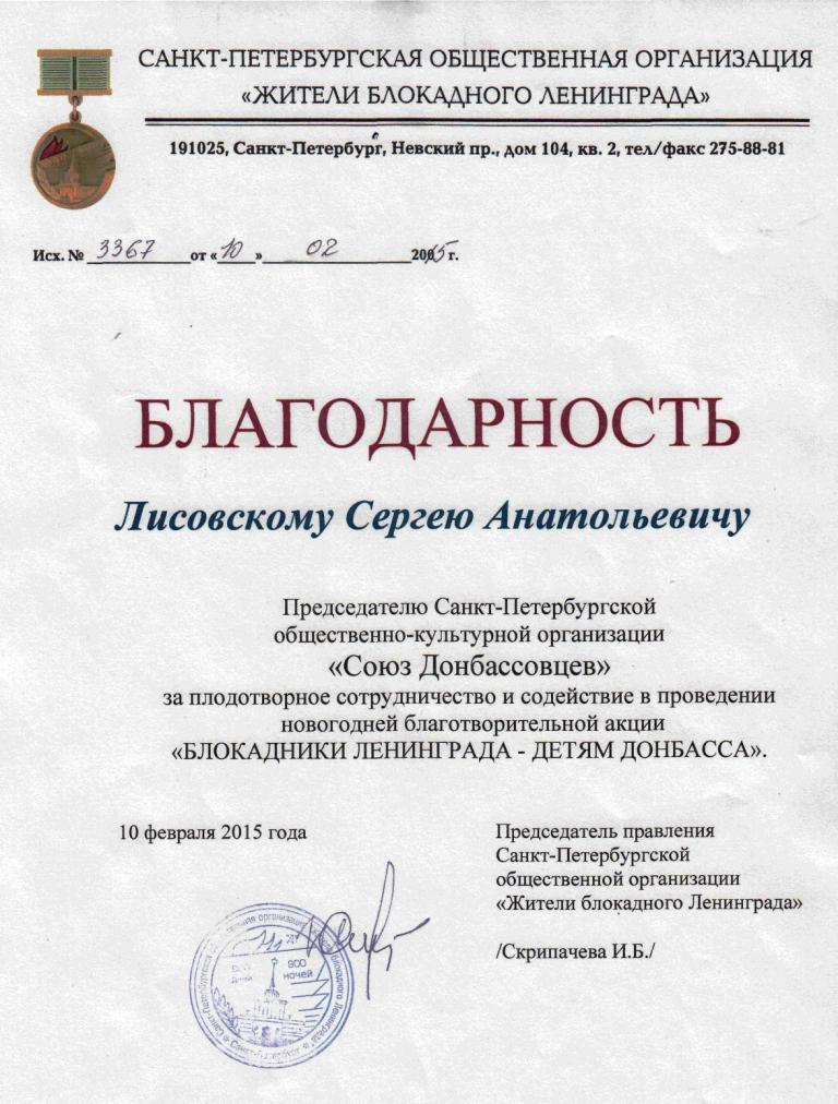 Blagodarnost Lisovskiy Blokadniki Donbass mal