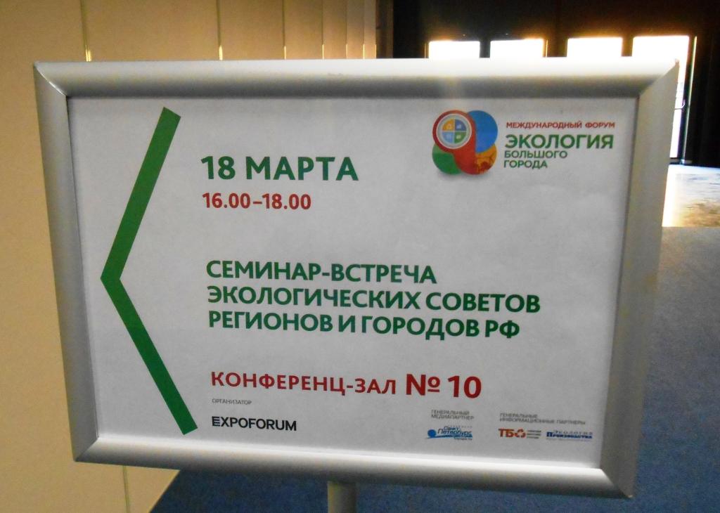 Eco ExpoForum 2015 1