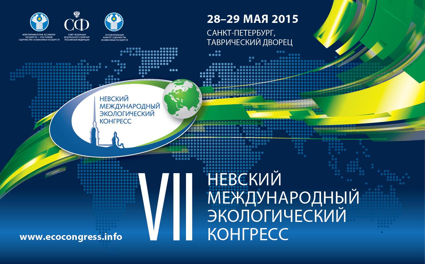 Nevskiy Eco Kongress 2015 MPA SNG