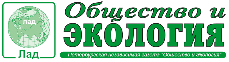 Общество и Экология