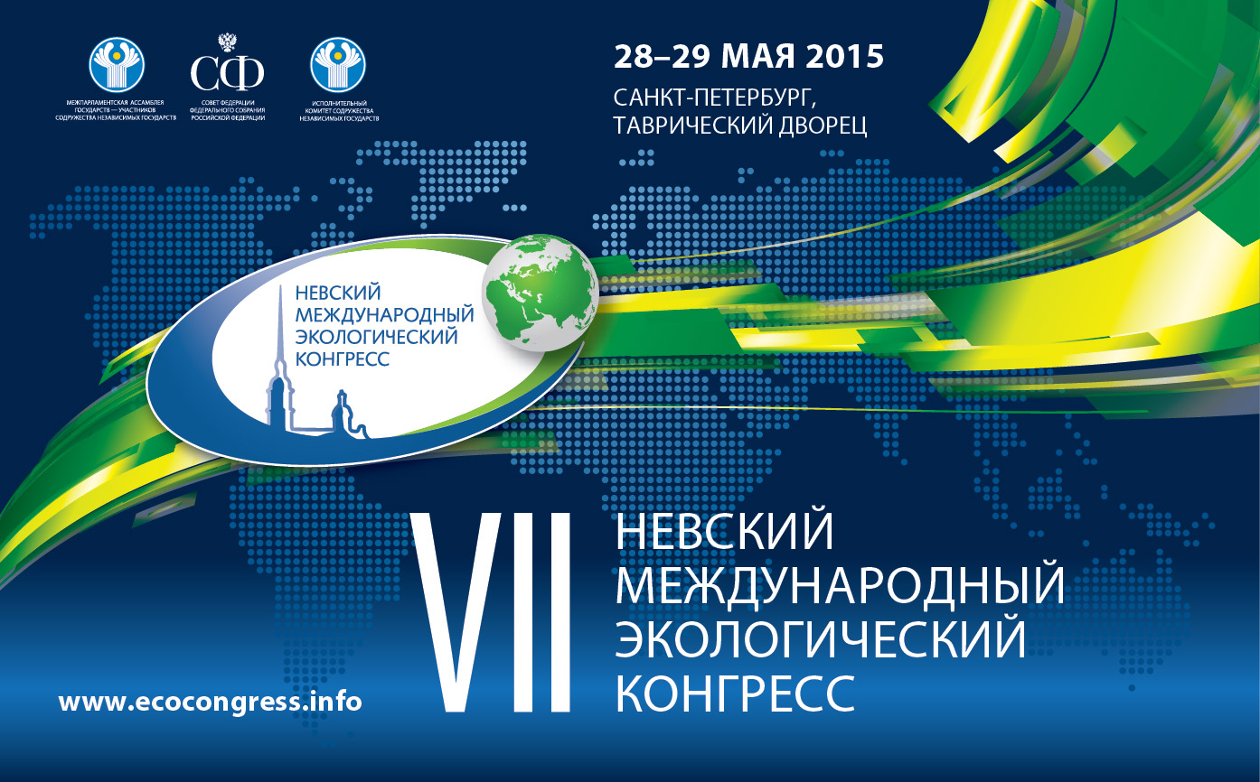 Nevskiy Eco Kongress 2015 MPA SNG