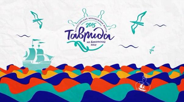 Tavrida 2015 ONF 1