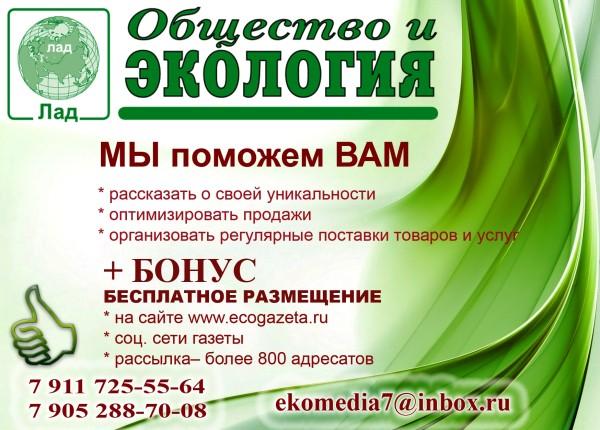 Eco Gazeta Modul 2015
