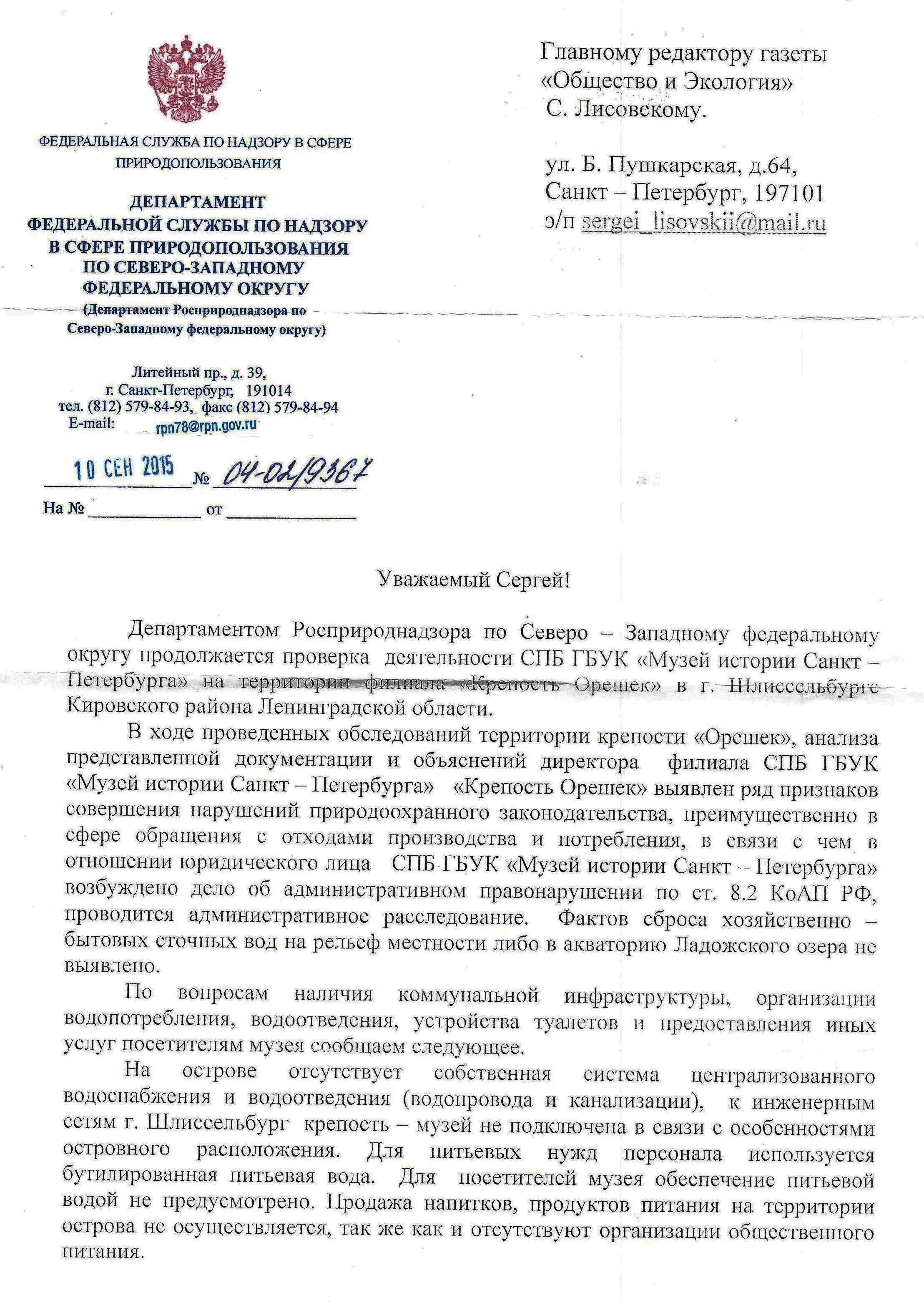 Oreshek Rosprirod Otvet 10 sent 2015 1