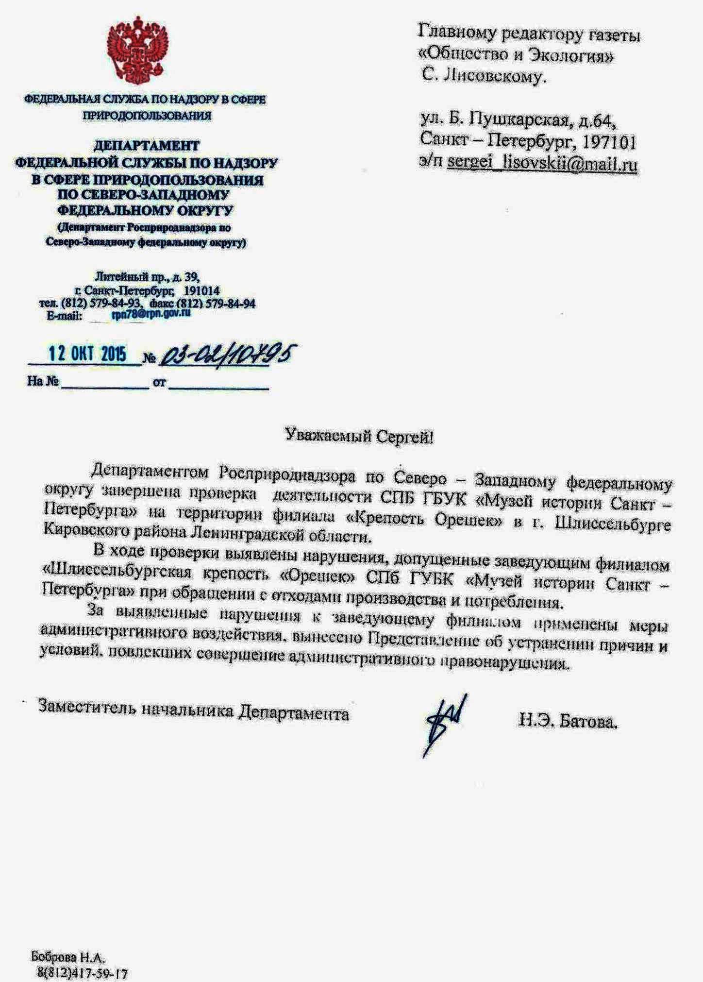 Oreshek Rosprirod PSM Lis 12 okt 2015