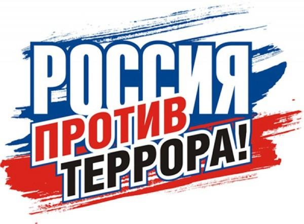 Rossia Protiv Terrora