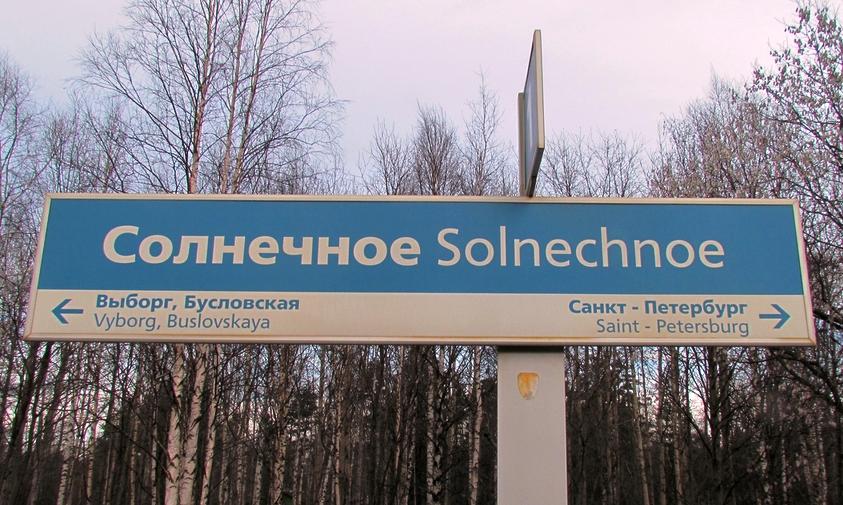 Solnechnoe Ukazatel