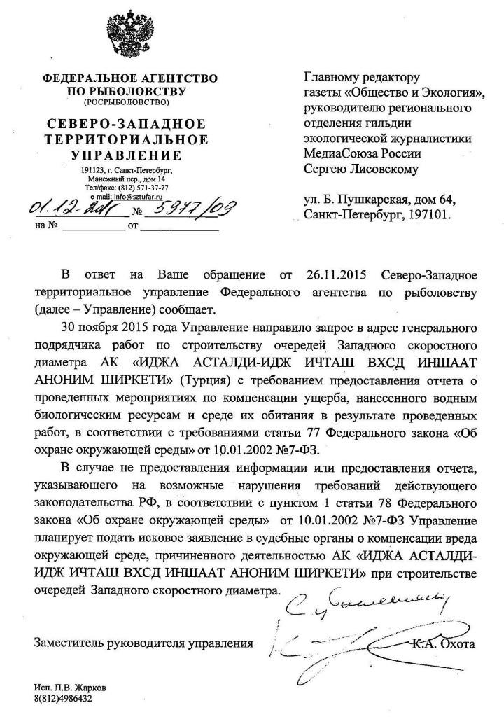 ZSD Rosrybolovstvo Otvet 2015