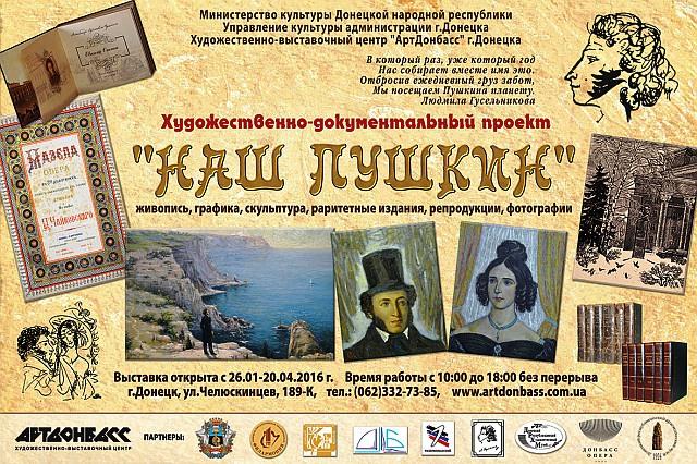 Pushkin Art  Donbass 2016 4