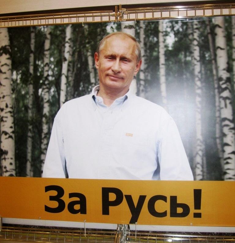 Putin Za Rus