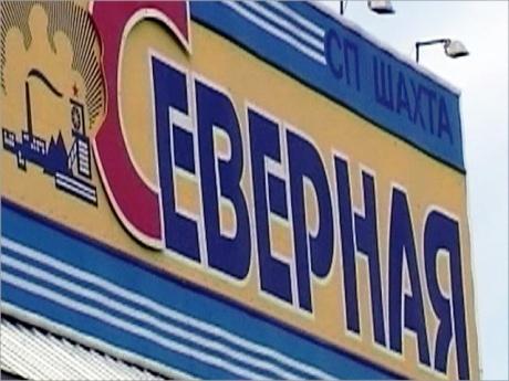 Severnay Vorkuta 2016