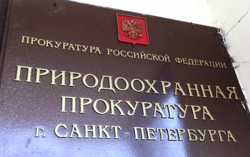 Prirodoohrannay Prokuratura SPb