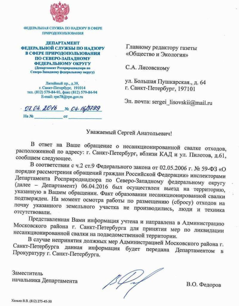 Avia Gorodok Otvet Rosprirod 2016