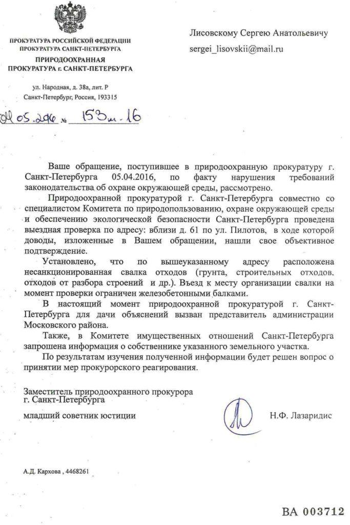 Priroda Prokuratura SPb Aviagorodok Otvet 2016