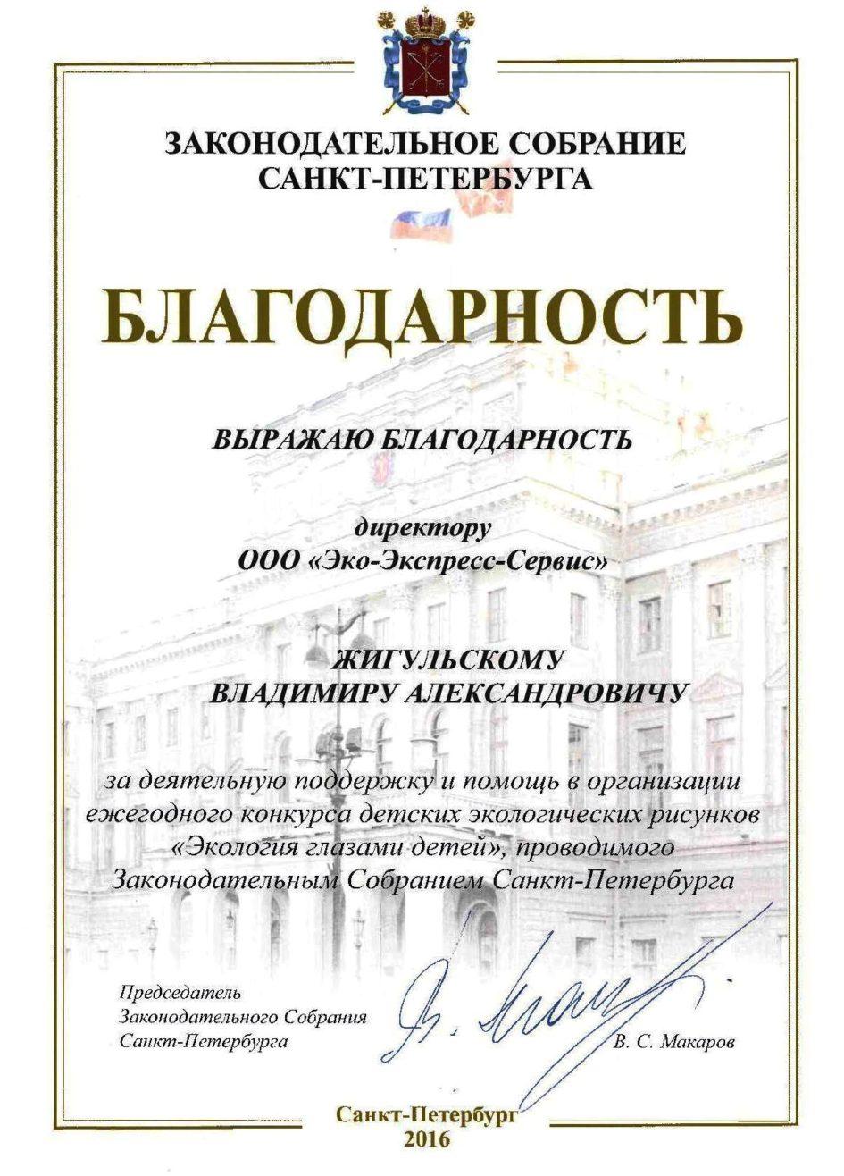ZAKS  Blagodarnost Zigulskiy 2016