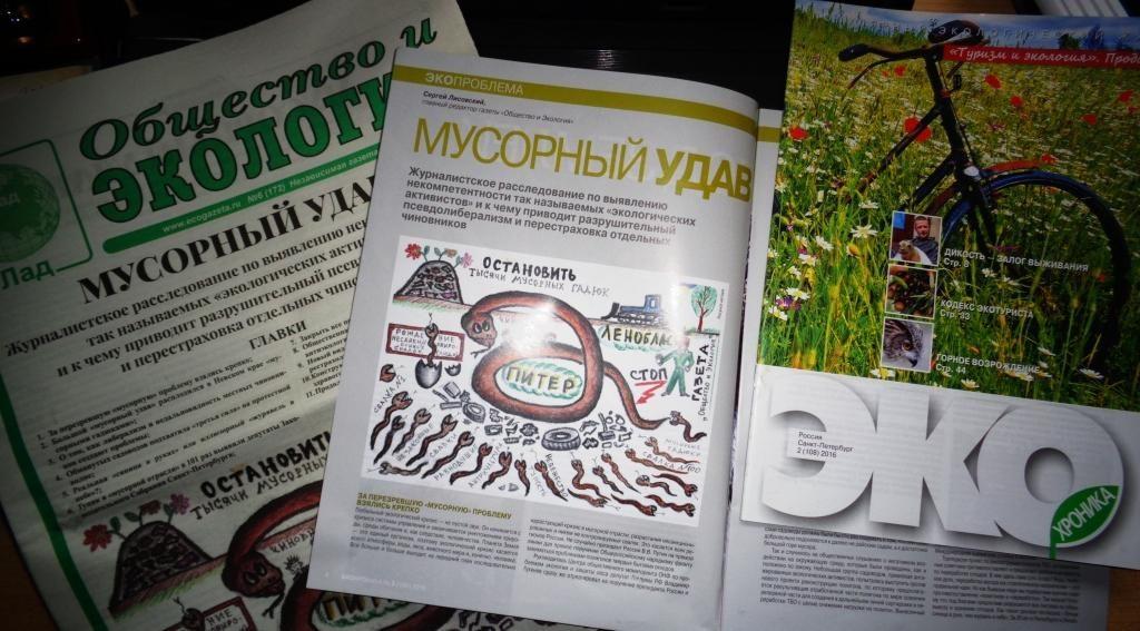 eco-hronika-%e2%84%96-2-108-2016-musornyu-udav-2