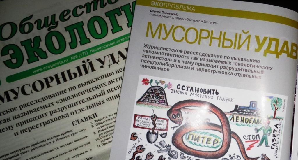 eco-hronika-%e2%84%96-2-108-2016-musornyu-udav-3
