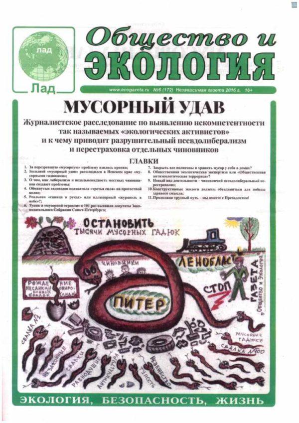 ecogazeta-musorny-udav-2016-1