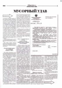 ecogazeta-musorny-udav-2016-3