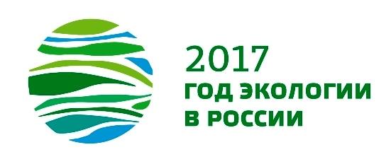 god-ecologii-2017-logo