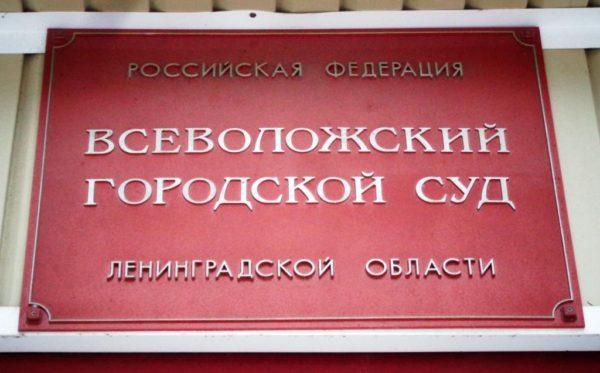 vsevologskiy-sud