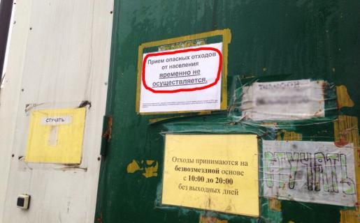 Объявление на двери: «Прием опасных отходов временно не осуществляется». Временно - это как минимум два месяца