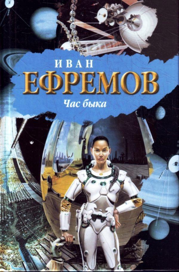 efremov-chas-byka-2017-film