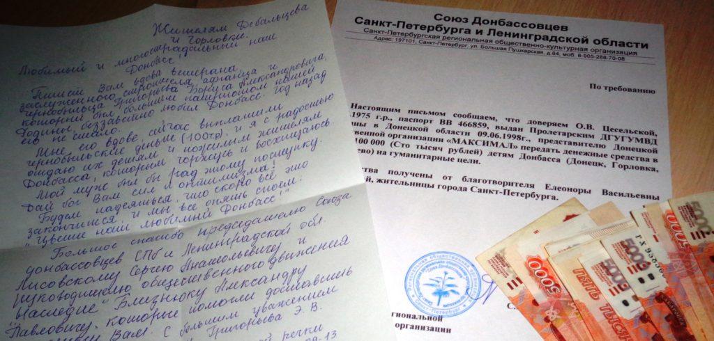 Donbass Piter deti 100 000 16 01 2017 4