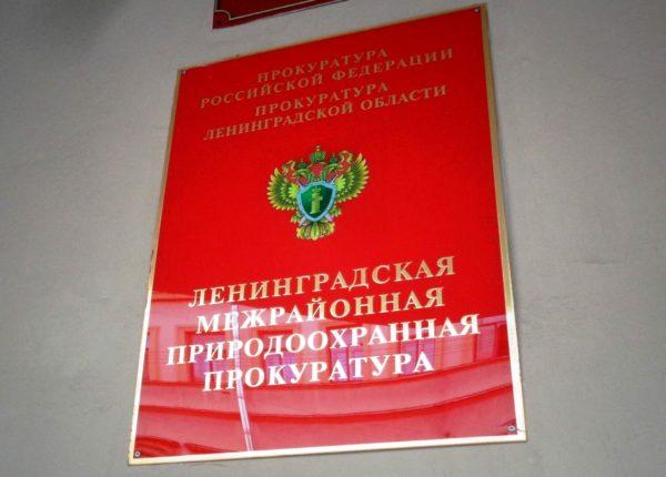 Prirodoohrannay Prokuratura LenOblast Vyveska 2017