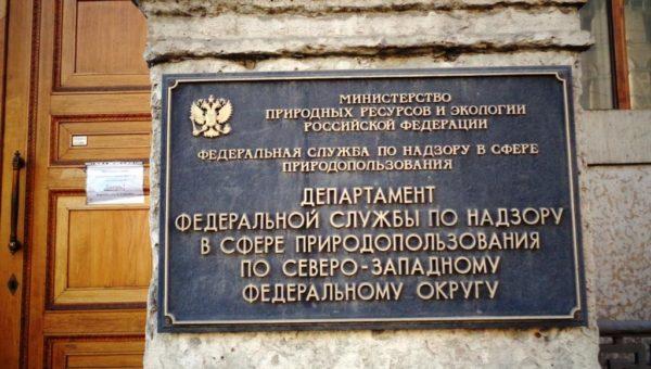 RosPrirodNadzor Sidorov 15 02 2017 1