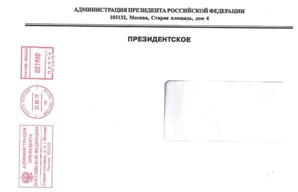 Otvet iz Adm Prezidenta Lisovskii 23 03 2017 4