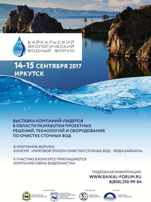 Baikal-Banner