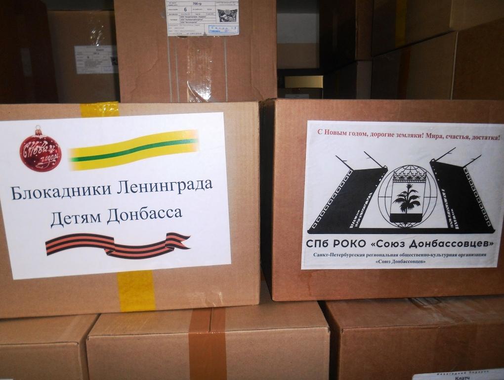 Blokadniki Donbass Gum 4