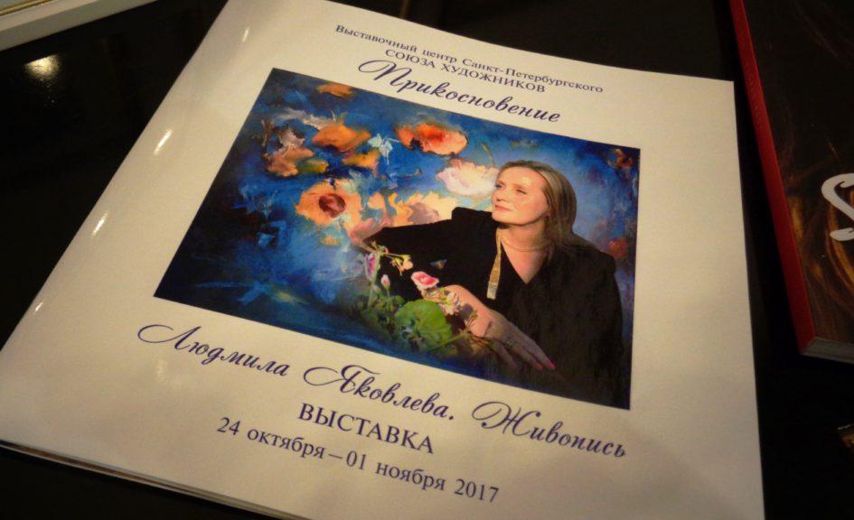 Prikosnovenie Petrik Yakovleva 24 10 2017 20