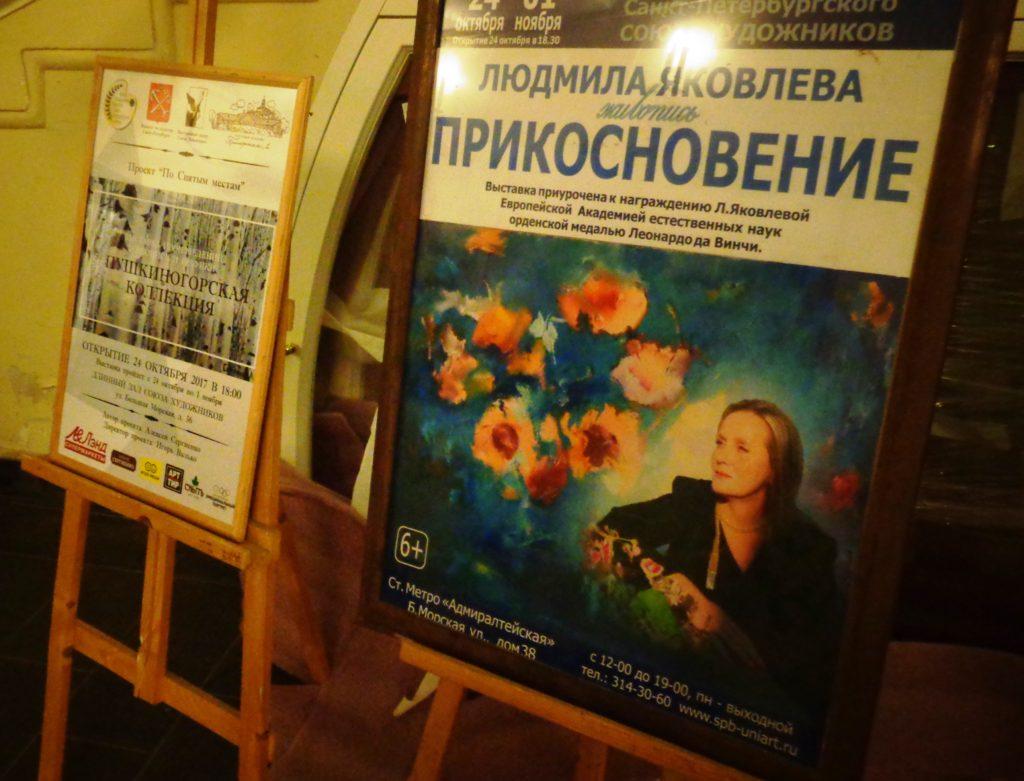 Prikosnovenie Petrik Yakovleva 24 10 2017 24