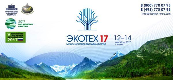ekoteh-2017
