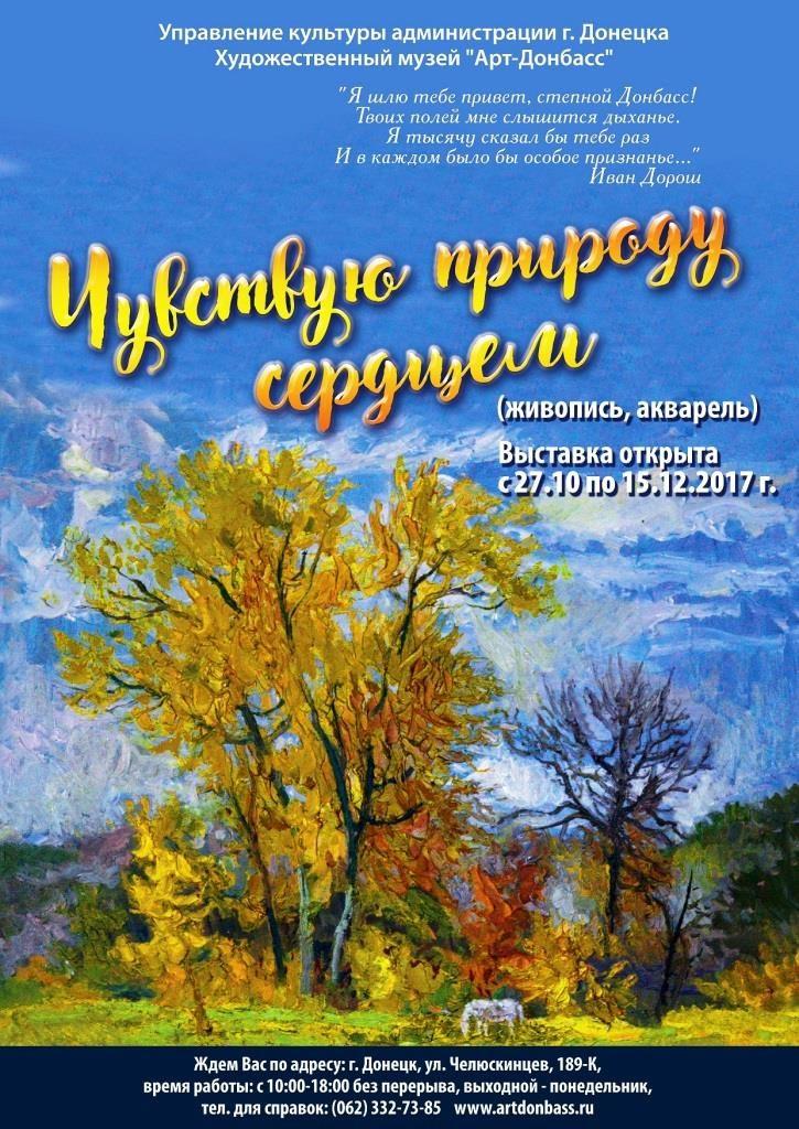 Doneck Priroda Art