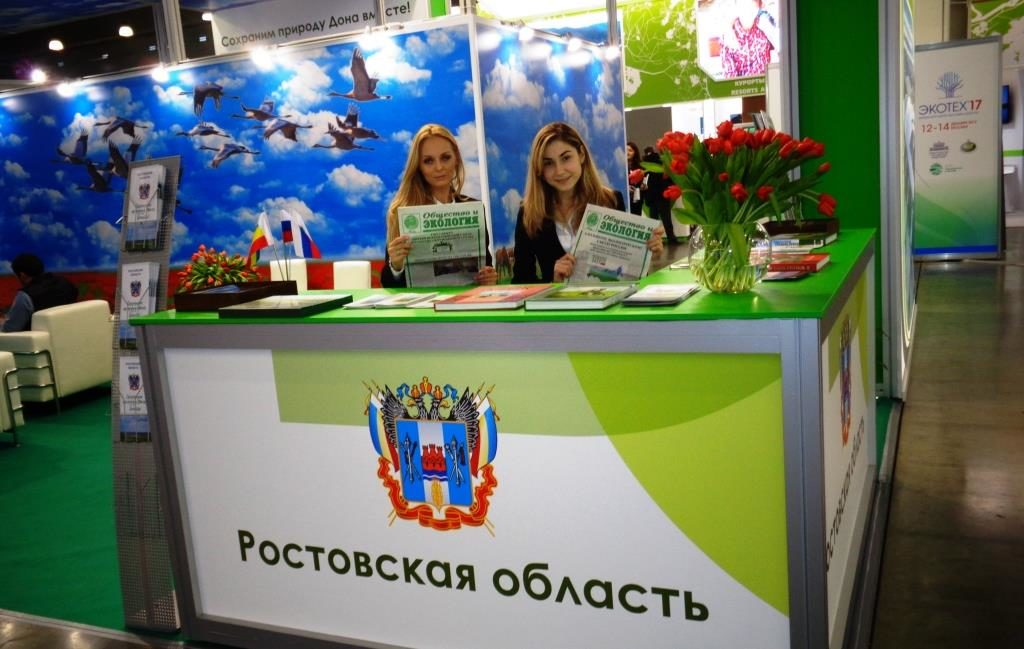 EcoSezd 12 12 2017 Rostov 1
