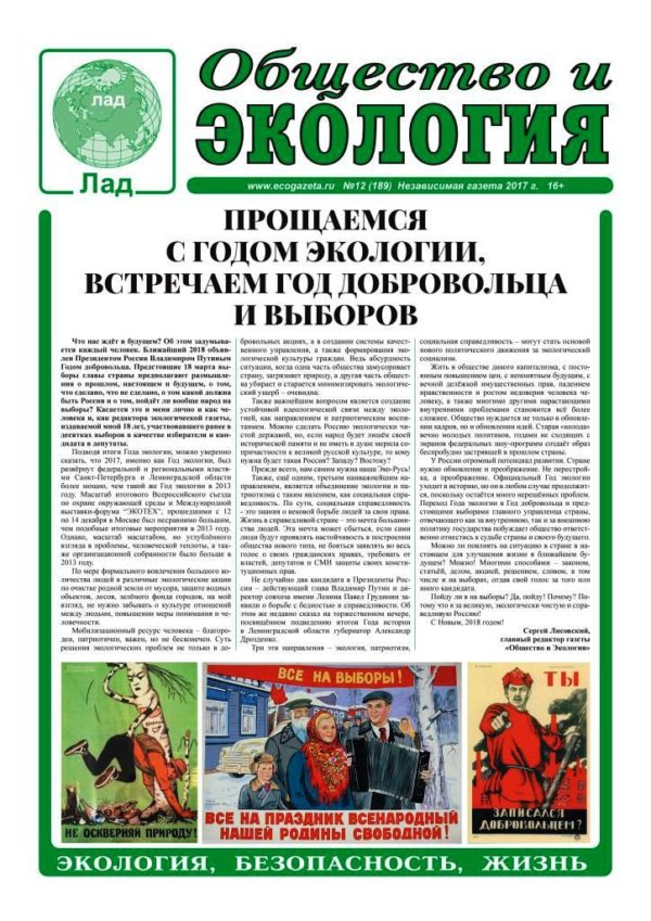 EcoGazeta 28 12 2017 1 stran