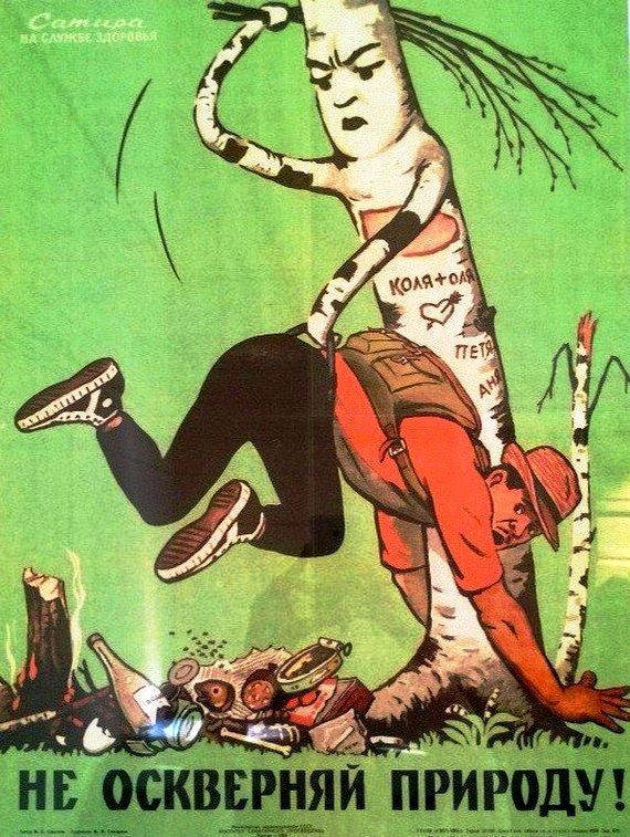 Plakat SSSR Priroda