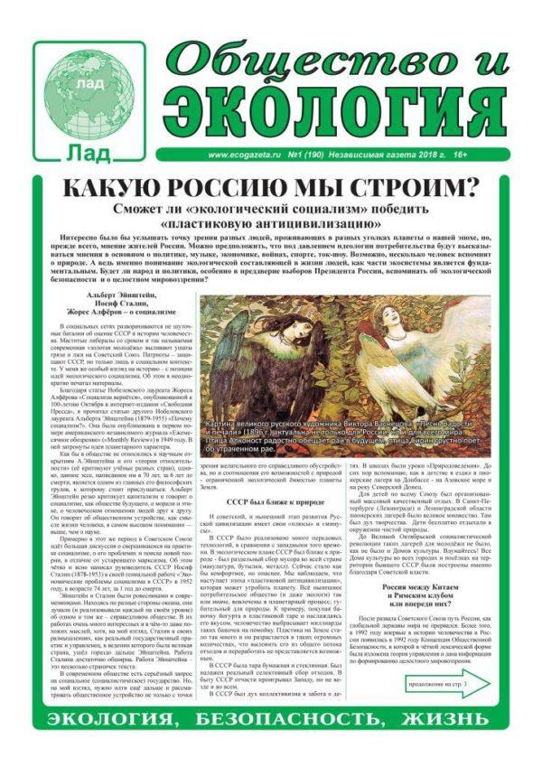 Eco Gazeta 31 01 2018 1 jpeg