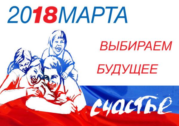 ONF SPb vybory 2018