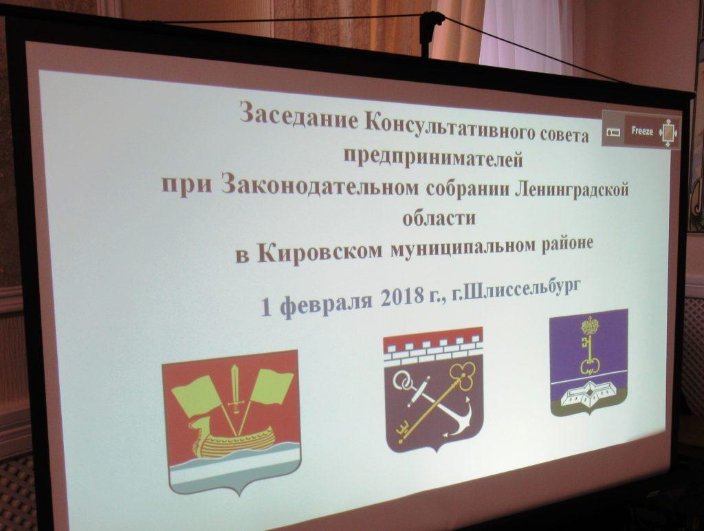 Sovet Bizness EES 1 02 2018 5