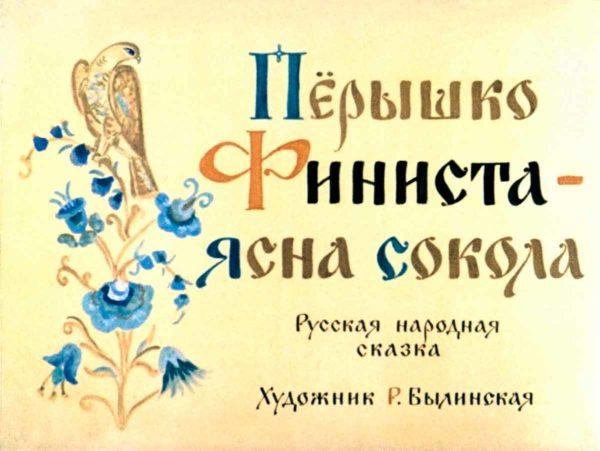 peryshko_finista-yasna_sokola